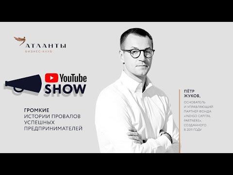 F*CK UP SHOW: Громкие истории провалов успешных предпринимателей / Петр Жуков
