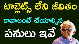 Khadar Valli about Tablets | With English Subtitles | Healthy Tips Telugu