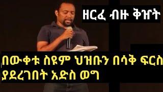 bewuketu siyum new comedy poem 2019