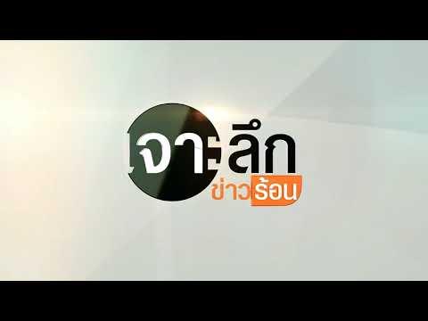 รายการ เจาะลึกข่าวร้อน TNN24 ช่อง16
