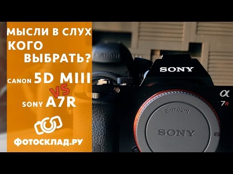 Сравнительный обзор Canon 5d Mark Lll и Sony Alpha A7R от Фотосклад.ру