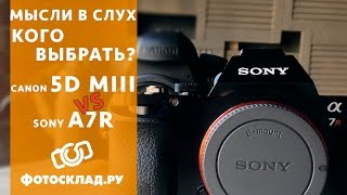 Сравнительный обзор Canon 5d Mark lll и Sony Alpha a7R от Фотосклад.ру(Споры о