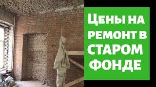 Цены на ремонт квартир в Старом Фонде в Москве и Санкт-Петербурге.