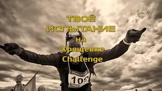"Марафон ""ХрящевкаChallenge"" 2013-16 гг."