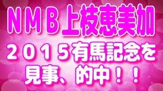 NMB上枝恵美加が、2015年の有馬記念を新聞を見ただけの予想で見事に...