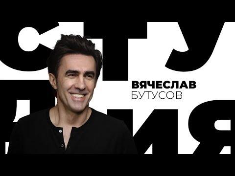 Вячеслав Бутусов Белая студия Телеканал Культура