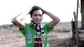 ສາວນາຄືນຖິ່ນ ຄາຣາໂອເກະ karaoke ຮ້ອງໂດຍ: ໄຊມີໂຊ สาวนาคืนถิ่น ร้อง ไชมีโชก