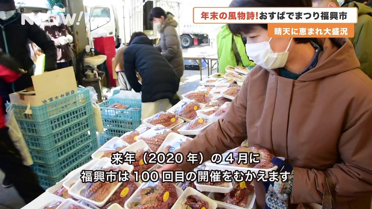 【南三陸町のニュース動画】撮影・編集