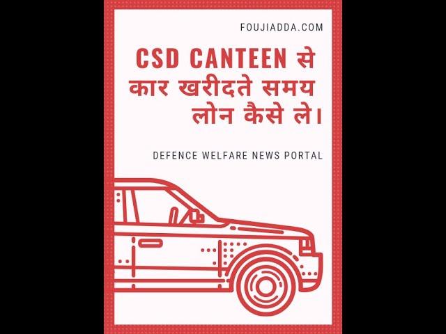CSD कैंटीन से कार खरीदते समय कैसे कार लोन ले।