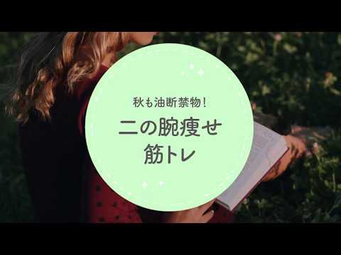【女性向け】二の腕痩せ筋トレ