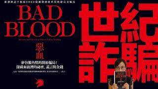 世紀詐騙:獨角獸神話的幻滅|《惡血 Bad Blood》|香港閱讀#43|書評|說書|杜比書房