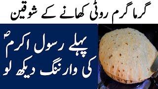 Garam Roti Khane Wale Pehle Ye Video Dekh Lain   Peoplive