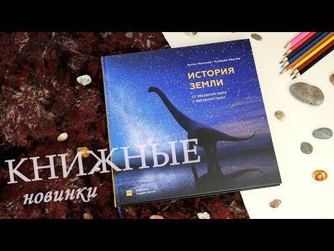 Новинки детских издательст: Новогодние, художественные, науч-поп 3-12+ | Анна Чижова
