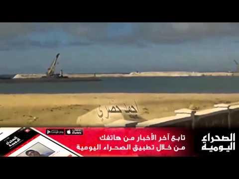 فضيحة ميناء طرفاية...الصحراء اليومية