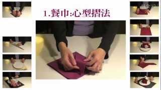 【味全TV】餐巾布置 DIY