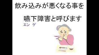 動画で見る脳卒中による嚥下障害の対応 西山耕一郎  西山耳鼻咽喉科医院
