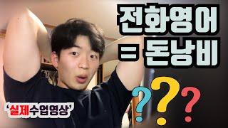☎'전화영어=돈낭비? '3개월차 솔직후기'
