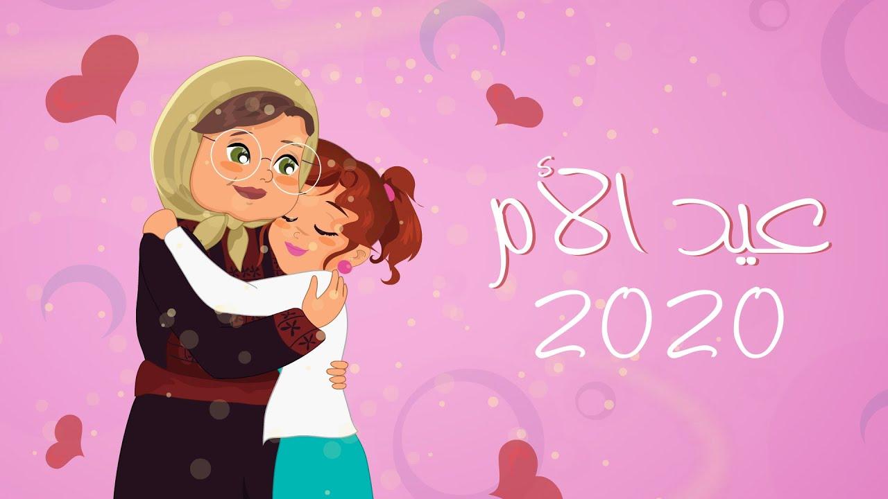 عيد الام | كتاكيت بيبي 2020