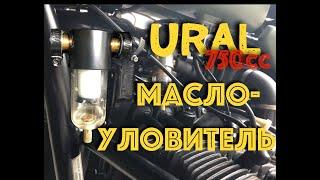 Мотоцикл Урал. 750СС. Сапун. Установка маслоуловителя