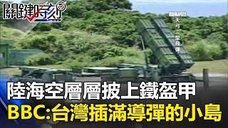 陸海空層層披上鐵盔甲滴水不漏 BBC:台灣是「插滿導彈的小島」!?關鍵時刻20170726-1 黃創夏 朱學恆 馬西屏