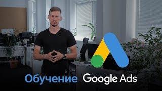 Обучение Google Adwords (2018). Бесплатный курс Google Ads