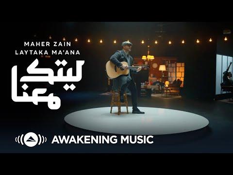 Maher Zain - Laytaka Ma'ana - ماهر زين -  ليتك معنا   Official Music Video   Nour Ala Nour EP