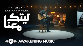 Maher Zain - Laytaka Ma'ana - ماهر زين -  ليتك معنا | Official Music Video | Nour Ala Nour EP