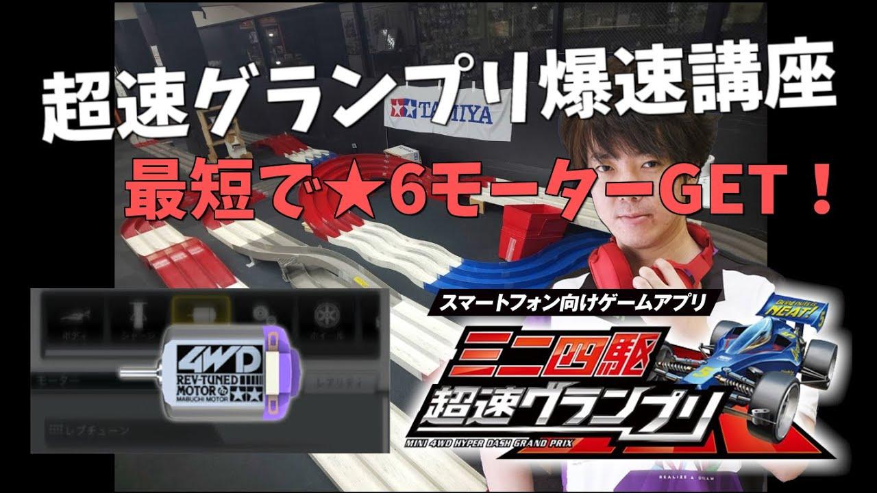 四 グランプリ モーター 駆 超速 ミニ