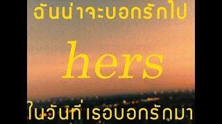 ฉันน่าจะบอกรักไป ในวันที่เธอบอกรักมา - hers x mola mola sunshine