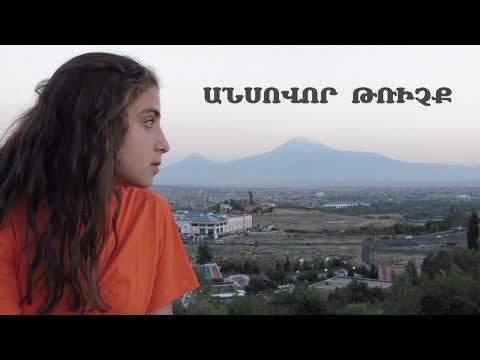 """Unusual Flight - Անսովոր Թռիչք"" - Trip of the Artsakh Children in Armenia"