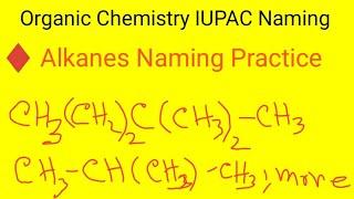 Alkanes Naming Practice-1 ||Exercise for Naming simple Alkane in Organic Chemistry-Naming Worksheets