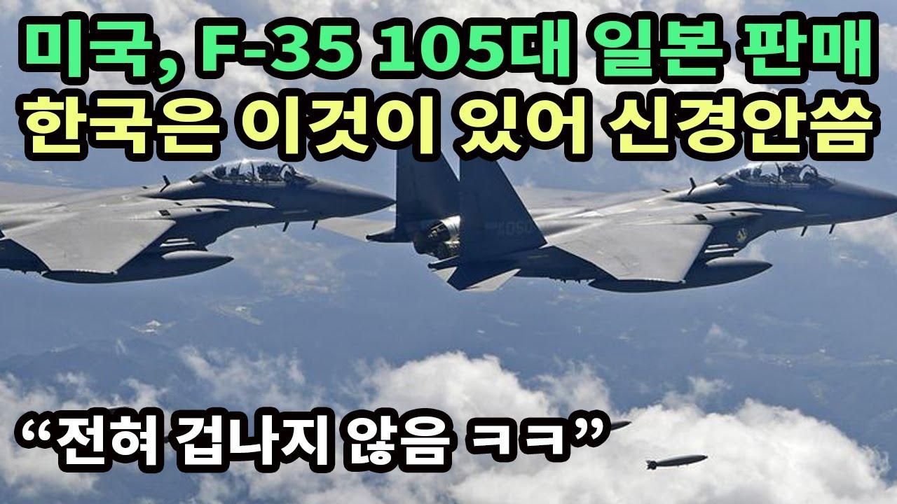 미국 정부, F 35 105대 일본 판매 승인, 한국은 이것이 있어 신경 안씀