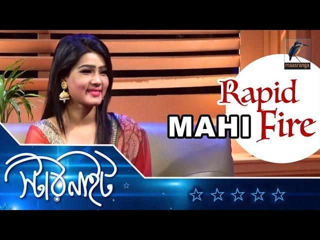 Rapid Fire with Mahiya Mahi   ?????? ????   ???????? ??????   ?????? ???   Maria Noor   Star Night