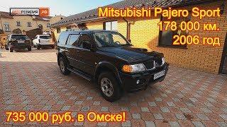 Продажа авто - Mitsubishi Pajero Sport, 2006 год, 178 000 км., 735 000 руб.