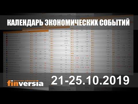Календарь экономических событий. 21-25.10.2019 от Finversia.ru