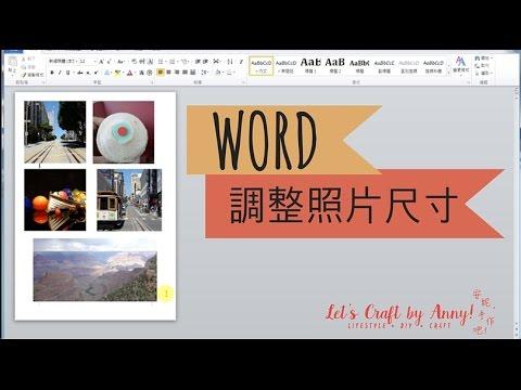 超簡單!用word調整照片尺寸、大小教學!! 翻轉方塊卡片的照片 ...