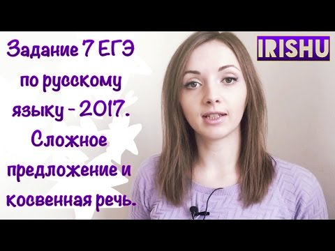 Задание 8 ЕГЭ по русскому языку. Сложное предложение и косвенная речь. [IrishU]