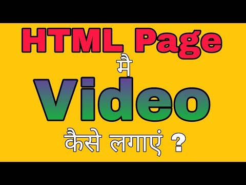 How To Insert Video On HTML Page