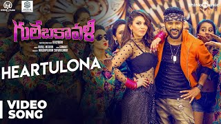 Cover images Gulebakavali (Telugu) | Heartulona Video Song | Prabhu Deva, Hansika | Vivek-Mervin | Kalyaan