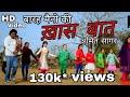 Download khas Baat | Garhwali Song | Amit Saagar |  Album Khas Baat | 2015 MP3 song and Music Video