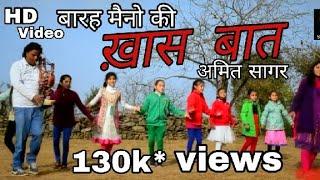 khaas Baat | Garhwali Song | Amit Saagar |बारा मैनो की खास बात| अमित सागर 2015