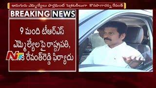 Revanth Reddy Letter to EC & President Ram Nath Kovind to Disqualify 9 TRS MLA's    NTV