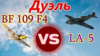 Дуель BF-109 F4 vs La-5. Сервер DED EXPERT. Мул-2 Штурмовик: Битва за Сталінград (Ил2 БЗС, IL2 BoS)