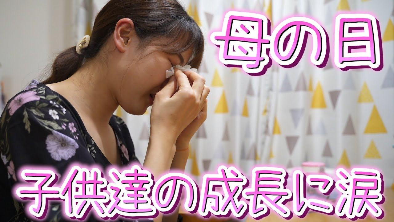 【母の日】パパと子供達からのサプライズにママ涙…