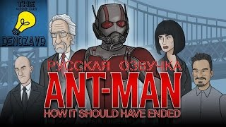 Как следовало закончить фильм Человек-Муравей