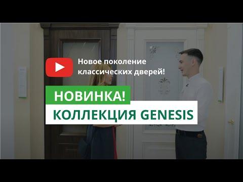 Двери Эстет. Новая коллекция Genesis