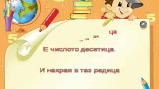 Математика, ура!(Караоке на любима детска песничка. Автор на част от текста съм аз., 2010-05-02T04:59:43.000Z)
