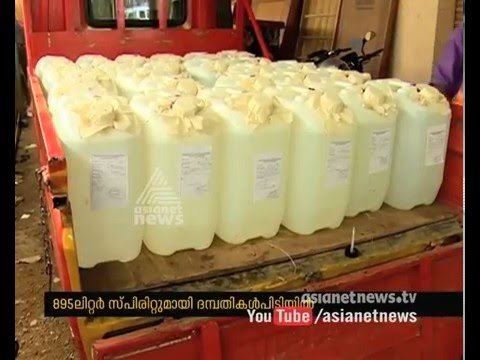 895 Litre of spirit caught in Tiruvalla; Couples arrested | FIR 21 Apr 2016