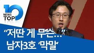 """""""저딴 게 무슨…"""" 남자3호 '막말'"""