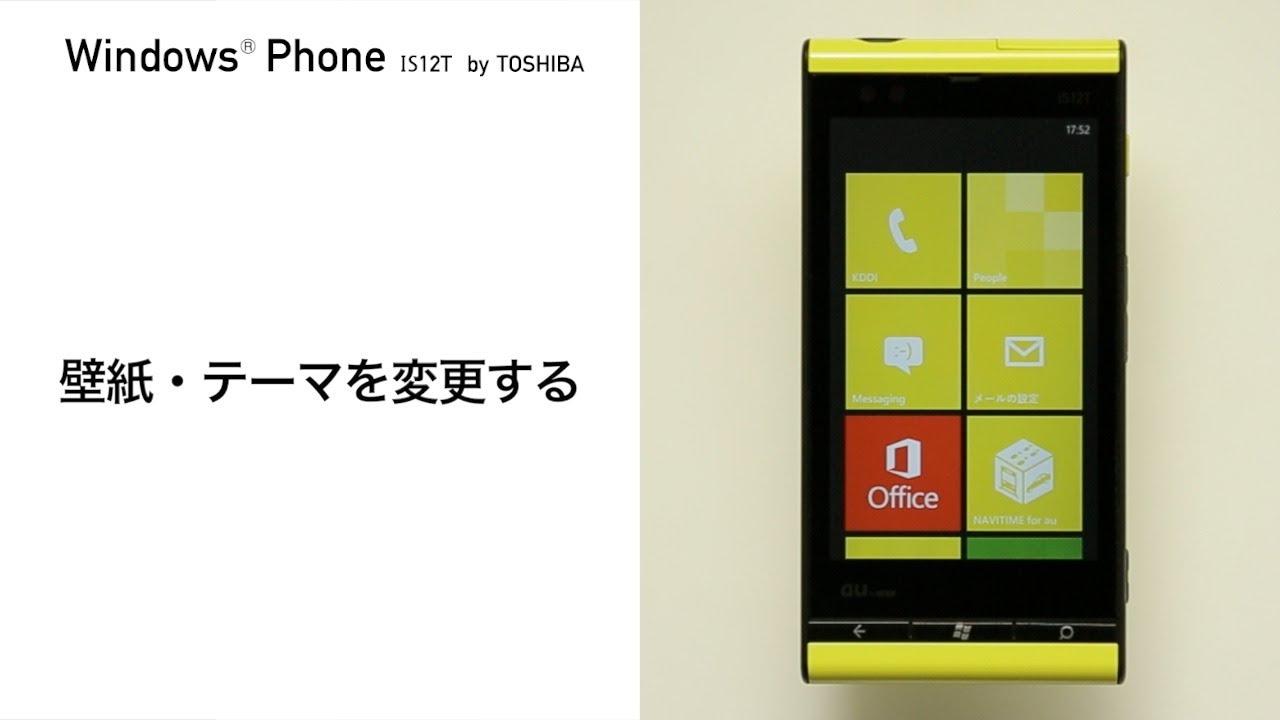 Windows Phone Is12t 壁紙 テーマを変更する Youtube